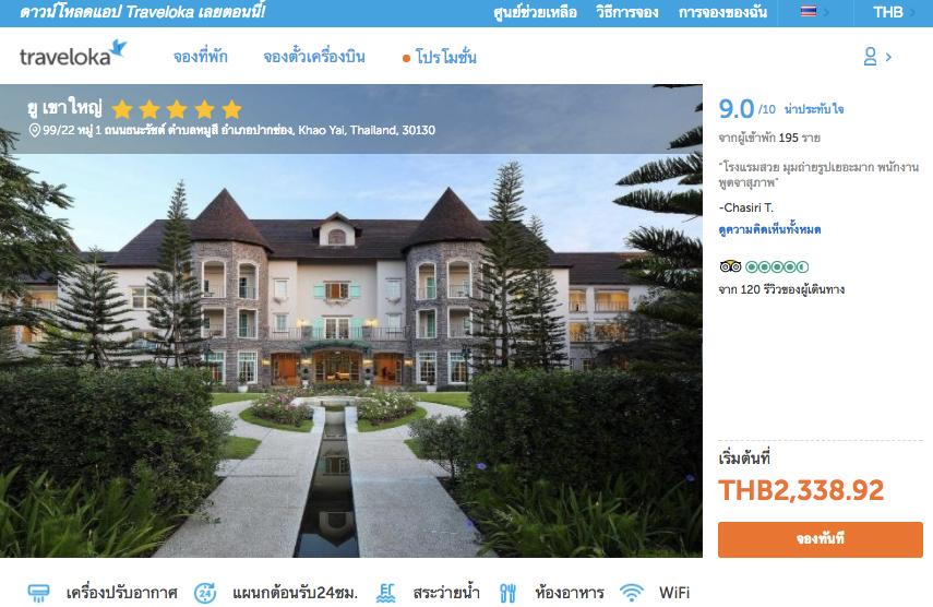 จองห้องพัก U Khao Yai จาก traveloka