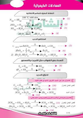 جميع معادلات الكيمياء في 5ورقات فقط للصف الثالث الثانوي 2019