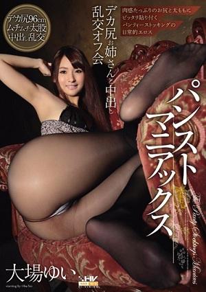 Pantyhose Maniacs Yui Oba [WANZ-314 Yui Oba]