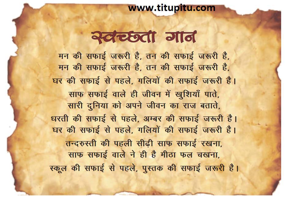 Swachh Bharat Abhiyan Essay | Clean India Green India | Importance