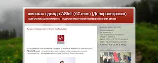 http://astell-dnepr.blogspot.com/