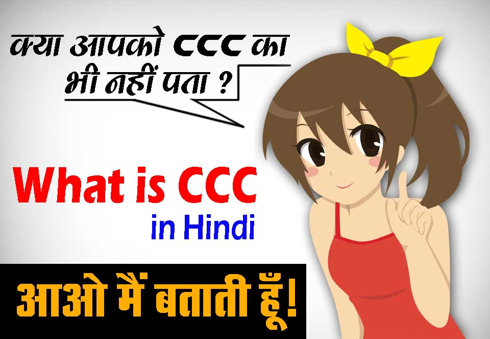 ccc course image , ccc kya hai, ccc kyo jaruri hai, what is ccc course, what is ccc computer course, what is ccc exam, what is ccc in hindi, what is ccc full form, ccc kya hai in hindi, ccc computer course , ccc computer course syllabus, ccc computer course banner, ccc computer course syllabus in hindi, ccc computer course fees,