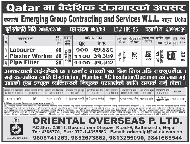 Jobs in Qatar for Nepali, Salary Rs 31,372