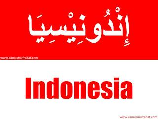 bahasa arabnya indonesia
