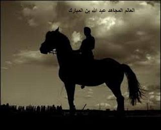 العالم المجاهد عبد الله بن المبارك
