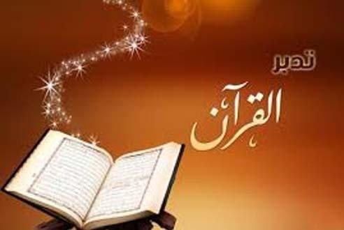 Semangat Mencintai Al-Quran 1