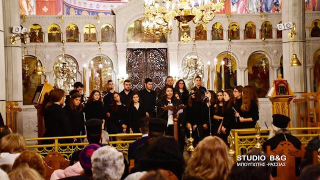 Ναύπλιο: Εκπληκτική μουσική εκδήλωση στον Ι.Ν. Ευαγγελίστριας με το Μουσικό Σχολείο Αργολίδας (βίντεο)