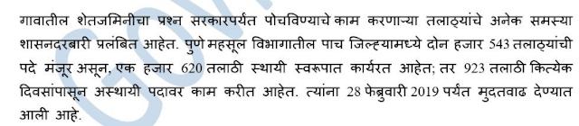 talathi bharati 2019 details