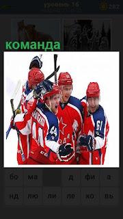 команда хоккеистов празднует свою очередную побед в форме