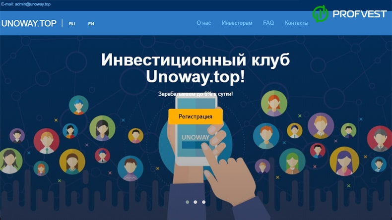 UnowayTop и отзывы HYIP-проекта