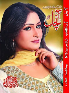 Aanchal Digest June 2016 Online Reading