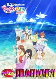 Non-Non-Biyori-the-Movie:-Vacation