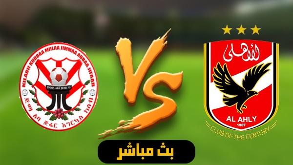 فوز كاسح للنادي الاهلي علي فريق سيمبا اليوم 2-2-2019 في دوري أبطال أفريقيا