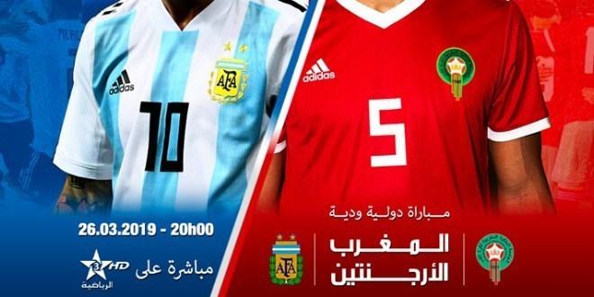 بث مباشر.. المغرب ضد الأرجنتين (جودة عالية)