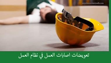 تعويضات اصابات العمل في نظام العمل