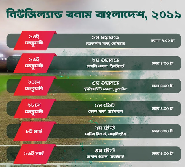 Bangladesh vs-New-Zealand-Cricket-Series-Schedules-ODI-Test.jpg