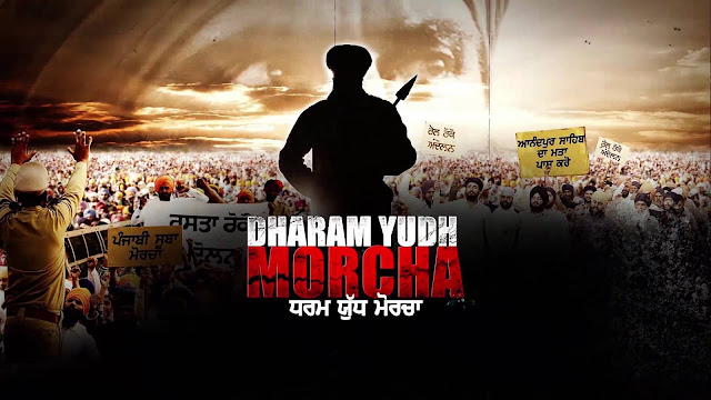 dharam yudh morcha banned in India