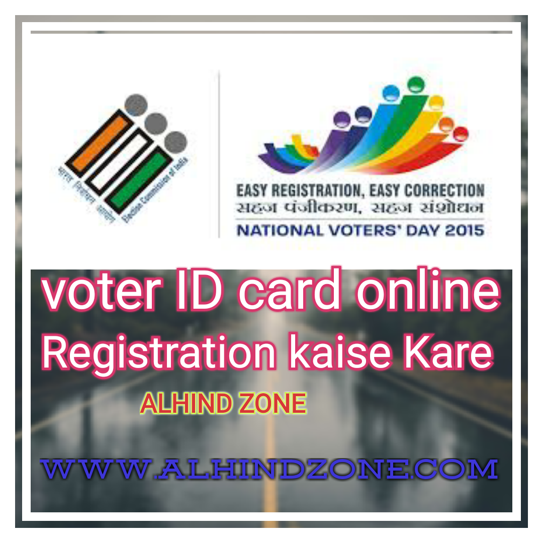 alhind zone voter id card online registration kaise kare. Black Bedroom Furniture Sets. Home Design Ideas