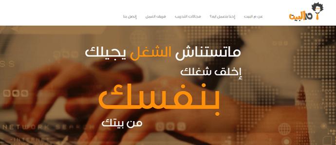 اشهر مواقع العمل الحر العربية