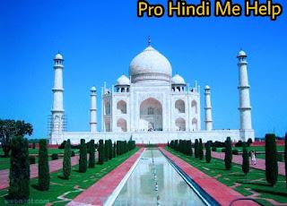 ताजमहल का इतिहास  ( History of Taj Mahal )