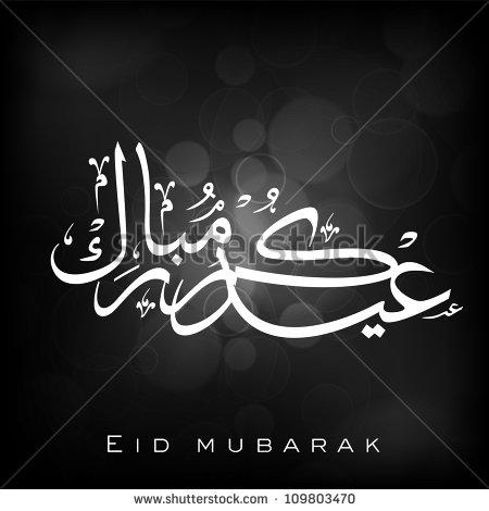 eid mubarak sms in urdu facebook
