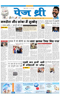 Page3 Newspaper 30 Nov 2016