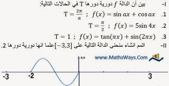 عموميات حول الدوال العددية جزء2  دورية دالة