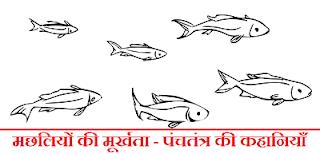 panchtantra-story-machliyon-ki-moorkhta