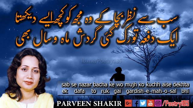 Urdu Poetry Parveen Shakir