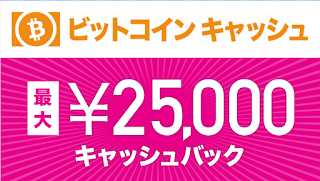 jusqu'à 25000 yens de remise