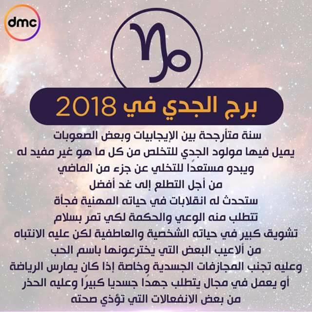 برج الجدي 2019