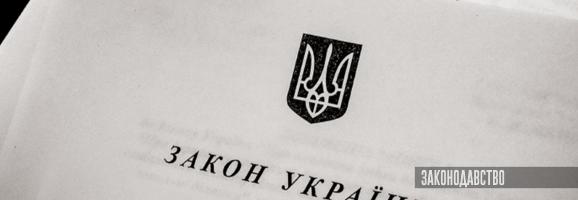 українське законодавство