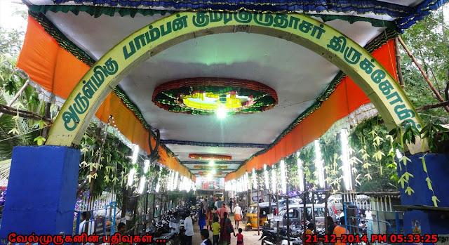 Thiruvanmiyur Pamban Swamigal Temple