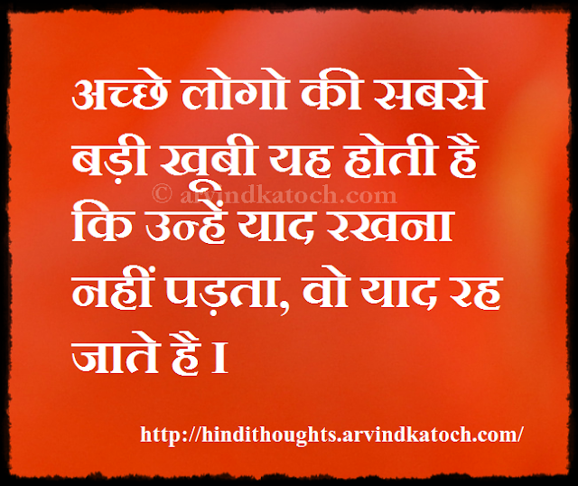 Biggest Quality, Good Human, beings, remember, alive, memories, Hindi Thought, Hindi Quote