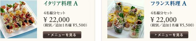 品川・港南エリアの お誕生日会・ママ会にはケータリングサービスを!江戸川区で利用できるケータリング:ヒラマツ