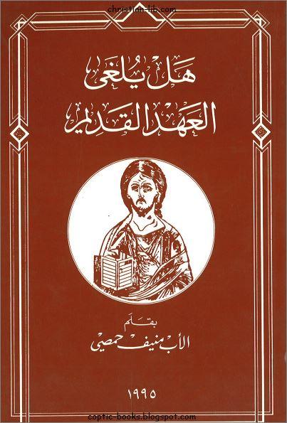 كتاب هل يلغى العهد القديم - الاب منيف حمصي