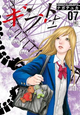 [Manga] ギフト± 第01-07巻 [Gift ± Vol 01-07] Raw Download