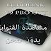 مواصفات ومزايا جهاز الاستقبال الرقمي الجديد Echolink V9 Pro OTT (مشاهدة القنوات بدون صحن)