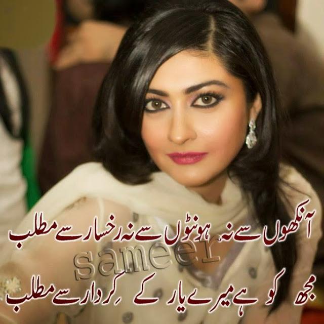 a good status for whatsapp 2017 poetry sad urdu ankhoon se na honton se na rukhsaar se matlab