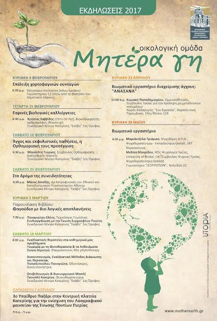 """Πρόγραμμα εκδηλώσεων 2017 της Οικολογικής Ομάδας """"Μητέρα Γη"""""""