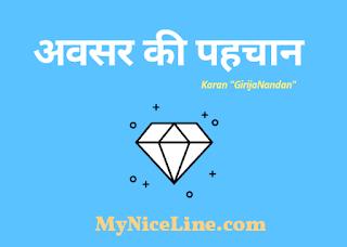 जीवन में अवसरों की पहचान पर एक प्रेरणादायक हिंदी कहानी | Identifying Opportunity In Life- An Inspirational Story In Hindi