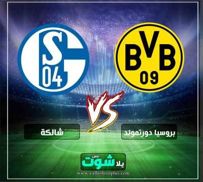 مشاهدة مباراة بروسيا دورتموند وشالكة بث مباشر اليوم 27-4-2019 في الدوري الالماني