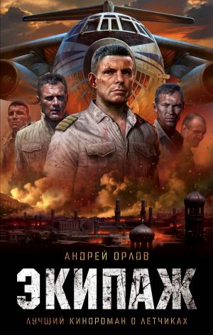 Андрей Орлов. Экипаж. Предельный угол атаки