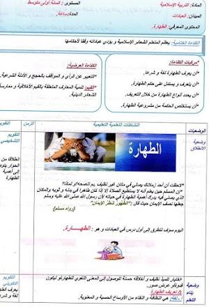 مذكرة تحضير درس الطهارة في التربية الإسلامية للسنة 1 متوسط الجيل الثاني