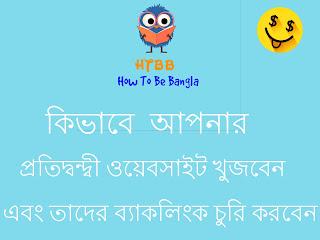 You See howtobebangla logo and the text কিভাবে আপনার প্রতিদ্বন্দ্বী ওয়েবসাইট খুজবেন এবং তাদের ব্যাকলিংক চুরি করবেন