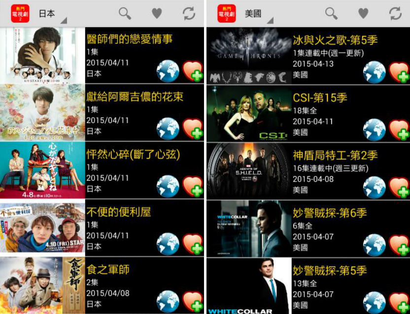 臺劇,韓劇,日劇線上看App! 熱門電視劇2 2.1.34 Apk for Android,手機免費看連續劇,偶像劇的好選擇 - 應用下載
