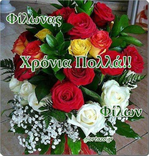 24 Ιανουαρίου  Σήμερα γιορτάζουν οι giortazo