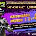 PUBG Mobile ชวนมาลุ้นหาสุดยอดทีม  CAMPUS CHAMPIONSHIP THAILAND 2019 Official Partner with AIS ZEED 23 มีนาคมนี้ ณ ไบเทค บางนา ฮอลล์ 103