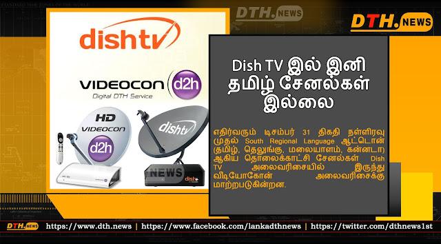 Videocon DishTV merge