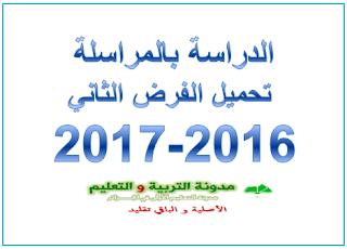 تحميل الفرض الثاني 2016-2017 للتعليم عن بعد
